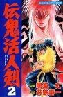 伝鬼活人剣 2 (少年チャンピオン・コミックス)