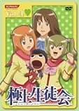 極上生徒会 Vol.4 [DVD]