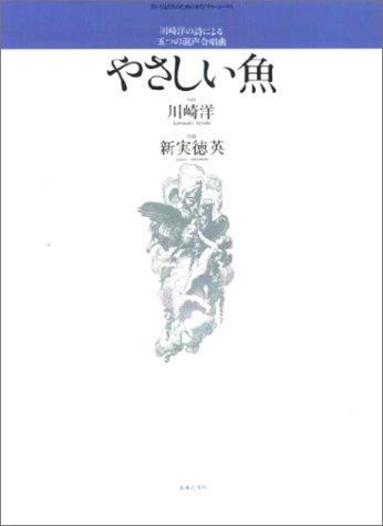 Coro mixto voz por Hiroshi Kawasaki, versículo 5 peces (original/coro para jóvenes)
