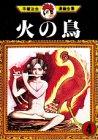 火の鳥(4) (手塚治虫漫画全集)