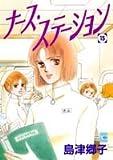 ナース・ステーション 15 (YOUコミックス)
