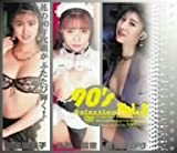90's selection vol.3 [DVD]