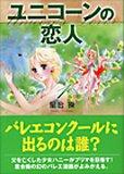 ユニコーンの恋人 (1) (宙コミック文庫)