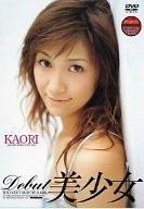 [KAORI] Debut 美少女 KAORI