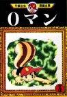 0マン(3) (手塚治虫漫画全集 (23))
