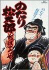 のたり松太郎 22 (ビッグコミックス)