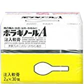 【指定第2類医薬品】ボラギノールA注入軟膏 2g×30 ×2