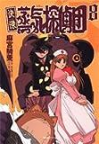 快傑蒸気探偵団 8 (集英社文庫―コミック版)