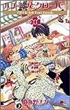 ハチミツとクローバーOfficial fan book vol.0 (クイーンズコミックス)