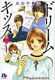 ドリームキッス―夢Chu↑ (1) (小学館文庫 (おB-13))