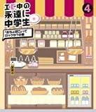 エビ中の永遠に中学生(4)(Blu-ray Disc)