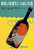 あるいは酒でいっぱいの海 (集英社文庫 79-C)