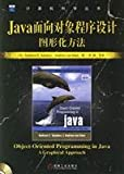 img - for Object-oriented programming in Java a graphical approach(Chinese Edition) book / textbook / text book