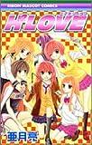 H2 love (りぼんマスコットコミックス)