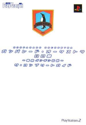 ガンパレード・オーケストラ 白の章‐青森ペンギン伝説‐ザ・コンプリートガイド (電撃プレイステーション)