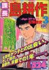 課長島耕作 3 (プラチナコミックス)