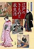 日本ビジュアル生活史 江戸のきものと衣生活