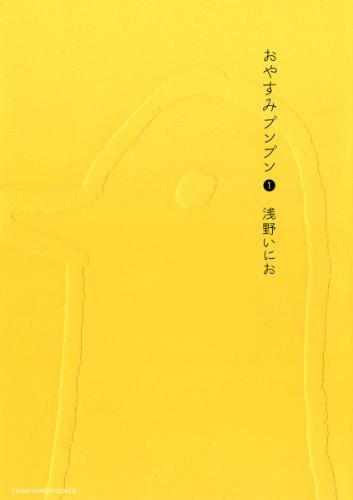 おやすみプンプン(1) (ヤングサンデーコミックス)