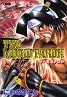 THE MOMOTAROH 1 (ホーム社漫画文庫)
