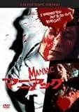 マニアック COLLECTOR'S EDITION [DVD]