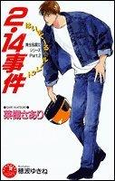2.14事件 (花丸ノベルズ―育生&国立シリーズ)