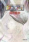 ロココ町 (集英社文庫)