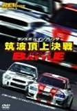 REV SPEED DVD VOL.3 ランエボvsインプレッサ 筑波頂上決戦ガチン...[DVD]
