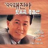 Tae Jin Ah - 99 テ・ジナヒット曲総決算を試聴する