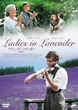 ラヴェンダーの咲く庭で 特別版 (初回限定生産スペシャルアロマパッケージ) [DVD]