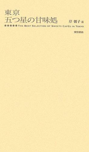 東京 五つ星の甘味処