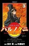 ハルノクニ 3 (少年サンデーコミックス)