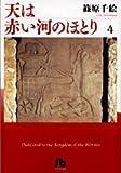 天は赤い河のほとり (4) (小学館文庫 (しA-34))