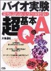 バイオ実験超基本QA―意外に知らない、いまさら聞けない
