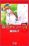 桃花タイフーン 3 (フラワーコミックス・デラックス)