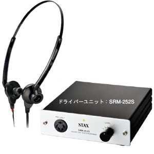 スタックス コンデンサー型カナルイヤースピーカーシステムSTAX SR-003MK2+SRM-252S SRS-005SMK2