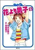 花より男子〈5〉 (コバルト文庫)