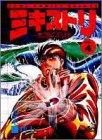 ミキストリ 4 (ジャンプコミックスデラックス)