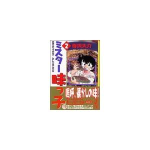 ミスター味っ子(2) (講談社漫画文庫)