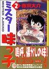 ミスター味っ子 (2) (講談社漫画文庫)