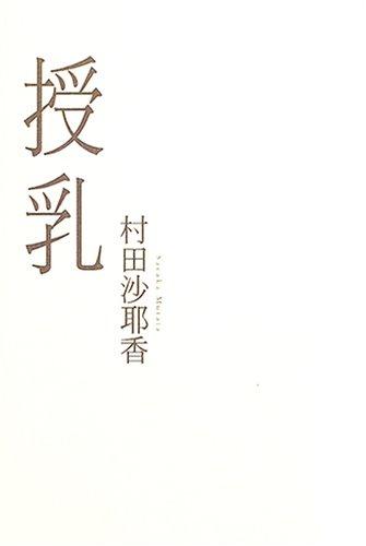 Breast-Feeding (2005) Isbn: 4062127946 [Japanese Import] front-824372