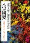 八宗綱要―仏教を真によく知るための本 (講談社学術文庫 555)