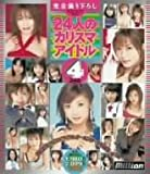 24人のカリスマアイドル(4)