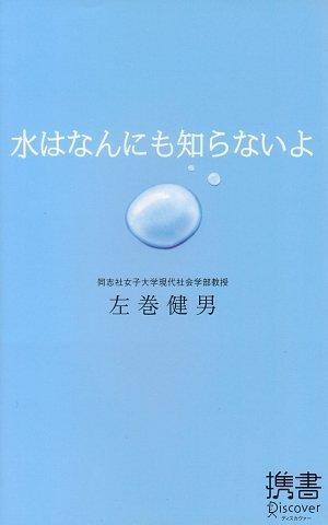 左巻健男『水はなんにも知らないよ』