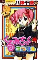 くるみちっく・ミラクル (フラワーコミックス)