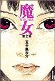 魔女 2 (IKKI COMICS)