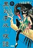 黒の李氷・夜話 3 (ホーム社漫画文庫)
