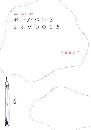 ボールペンとえんぴつのこと―銀座の小さな文具店