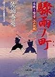 驟雨ノ町―居眠り磐音江戸双紙 (双葉文庫)