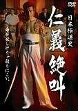 日本極道史 仁義絶叫 [DVD]