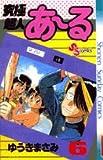 究極超人あーる 6 (少年サンデーコミックス)